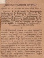 Записници српског геолошког друштва за 1894 годину