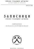 Записници српског геолошког друштва за 1903 - 1905 годину