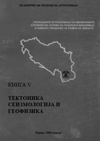 XII конгрес на геолози на Југославија - Книга 5