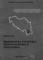 XII конгрес на геолози на Југославија - Книга 4