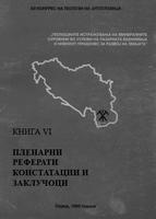 XII конгрес на геолози на Југославија - Книга 6