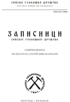 Записници српског геолошког друштва за 2013 годину